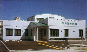 上平川整形外科医院へようこそ