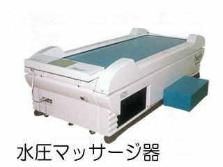 水圧マッサージ器